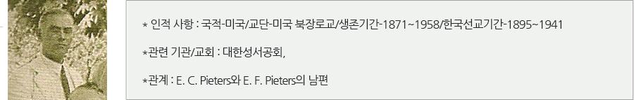 Pieters_A.jpg